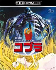 『劇場版SPACE ADVENTURE コブラ』4K ULTRA HDフォーマットで発売決定!