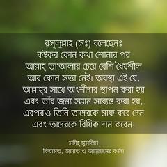 সহীহ্ মুসলিম কিয়ামত, জান্নাত ও জাহান্নামের বর্ণনা (Allah.Is.One) Tags: faith truth quran verse ayat ayats book message islam muslim text monochorome world prophet life lifestyle allah writing flickraward jannah jahannam english dhikr bookofallah peace bangla bengal bengali bangladeshi বাংলা বাংলাদেশ সহীহ্ বুখারী মুসলিম আল্লাহ্ হাদিস কোরআন bangladesh hadith flickr bukhari sahih namesofallah asmaulhusna surah surat zikr zikir islamic culture word color quote think quotes islamicquotes