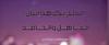 الناجح يكرهه إثنان الجاهل والحاقد (Moustafa Nour) Tags: الناجح النجاح اقوال مصطفى نور الدين حكم خواطر مقتبسات اقتباسات الحاقد الجاهل الجهل استوقفتني أجمل أروع أشهر أفضل الحكم أقوال إقتباس اقتباس إقتباسات قبس قالوا يقول قيل حكمة مأثور نصيحة نصائح كلمة كلمات كلام إرشادات مواعظ خاطرة أدب الحكماء الفلاسفة العظماء الصالحين الأدباء المفكرين العرب المصريين ثقافة ثقافية تحفيز تحفيزية عبر القراءة المعرفة عبارات مصطفي نورالدين كاتب مؤلف كتب مقولة مقولات قال امثال أمثال