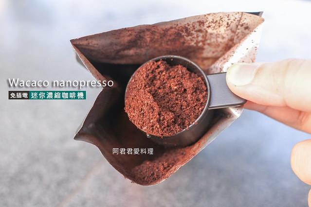 wacaco nanopresso迷你濃縮咖啡機_08_膠囊咖啡露營咖啡機-9837