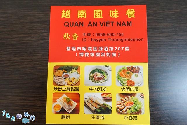秋香越南風味餐 新開幕的平價清爽越南小吃!【基隆美食/暖暖美食】 @J&A的旅行