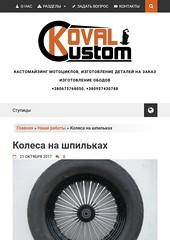 kovalcustom.com-8