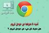 اشياء لا تعرفها عن جوجل كروم Google Chrome (downloadprogramsline.com) Tags: جوجل كروم برامج التصفح google chrome تحميل 2018