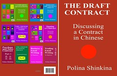 21603142_The Draft Contract (nicolayshinkin) Tags: chinese englishchinese textbook trading university write chineseenglish addition advanced analysis arithmetic beginner business character financial mandarin market marketing math mathematics multiplication number numerals operation radical selflearn how intermediate selfstudy speak structural ebook subtraction commerce commercial language learn learning letter level china contract correspondence decomposition dictionary division email paperback