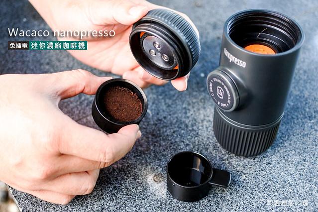 wacaco nanopresso迷你濃縮咖啡機_12_膠囊咖啡露營咖啡機-9853