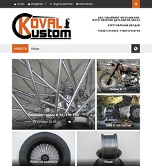 kovalcustom.com-6