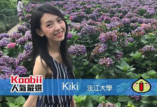 Koobii人氣嚴選244【淡江大學-Kiki】-IG美美的淡大親善大使