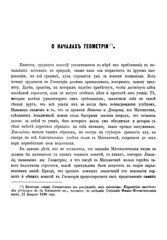 Page 1 of Geometriya by Nikolai Lobachevsky (heyesa.me) Tags: nikolai lobachevsky math maths mathematician poet poetry poem geometry euclid noneuclidean geometria geometriya russian euclidean