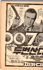 """Seoul Korea vintage Korean advertising circa 1970 for James Bond classic """"You Only Live Twice"""" - """"Retro Cunning Linguistics"""" (moreska) Tags: seoul korea vintage korean advertising 1970 oldschool movie cinema james bond 007 connery youonlylivetwice 60s sixties hangul graphics fonts people gun marketing spyfilms thriller publications collectibles archive museum rok asia cunninglinguist"""