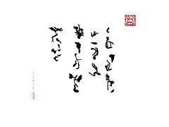 Calligraphie à la feuille de Oolong 16