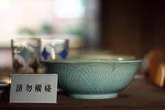 馬祖新村_13 (Taiwan's Riccardo) Tags: 2017 taiwan digital color dslr canon350d 桃園縣 nikonlens seriese fixed 50mmf18 中壢 馬祖新村 龍岡