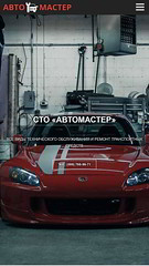 automaster.kharkov.ua-7