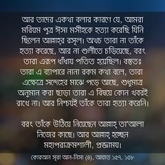 কোরআন সূরা আন নিসা (৪), আয়াত ১৫৭, ১৫৮ (Allah.Is.One) Tags: faith truth quran verse ayat ayats book message islam muslim text monochorome world prophet life lifestyle allah writing flickraward jannah jahannam english dhikr bookofallah peace bangla bengal bengali bangladeshi বাংলা বাংলাদেশ সহীহ্ বুখারী মুসলিম আল্লাহ্ হাদিস কোরআন bangladesh hadith flickr bukhari sahih namesofallah asmaulhusna surah surat zikr zikir islamic culture word color quote think quotes islamicquotes