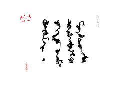 Calligraphie à la feuille de Oolong 21