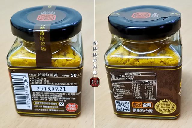 紅薑黃博士_05_台灣紅薑黃超級5薑黃膠囊超級紅薑黃膠囊紅薑黃料理超級紅薑黃-9762