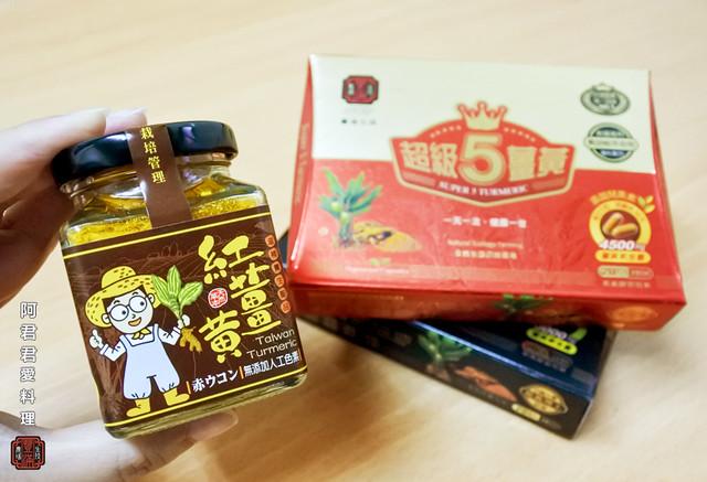 紅薑黃博士_01_台灣紅薑黃超級5薑黃膠囊超級紅薑黃膠囊紅薑黃料理超級紅薑黃-9732