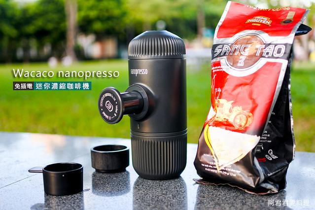 wacaco nanopresso迷你濃縮咖啡機_07_膠囊咖啡露營咖啡機-9834