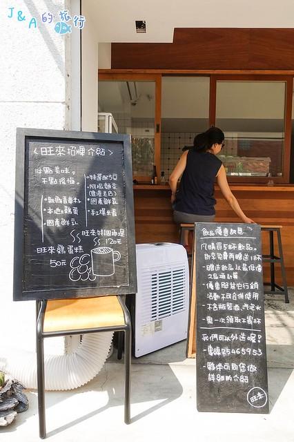 【捷運南京復興】旺來咖啡 復古味街邊咖啡店,咖啡也可以配雞蛋糕唷!南京復興美食/小巨蛋咖啡店/小巨蛋美食 @J&A的旅行