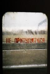 offside2017. zdolbuniv. (Yaroslav F.) Tags: broken glass rvr trin regional kyiv trash analog photo 35mm yashica t4 t5