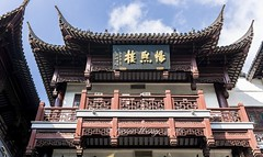 Old Shanghai Street, China (Victor Wong (sfe-co2)) Tags: architecture art asia asian balcony balustrade building business china chinese city commercial culture cultures day design east exterior famous famousplace formal history house landmark old ornate oriental outdoors pavilion people place red residence rock scene scenic shanghai street structure style tourism town traditional travel ancient crowd fangbang road sky