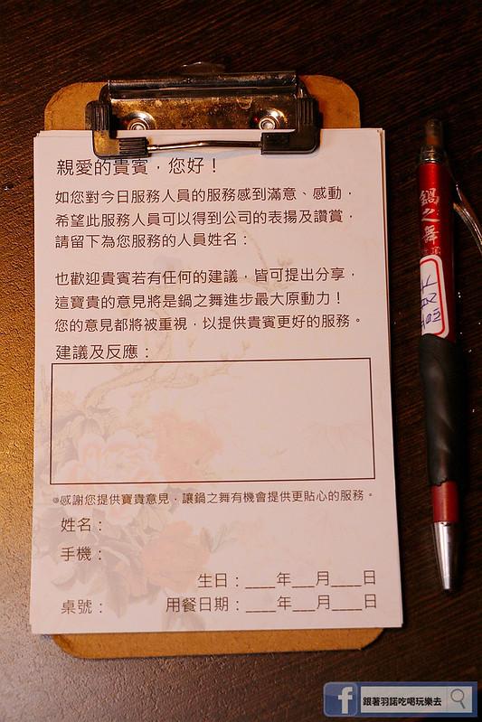 鍋之舞頂級麻辣鴛鴦鍋097