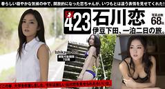 石川恋 画像1
