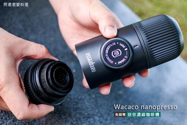 wacaco nanopresso迷你濃縮咖啡機_14_膠囊咖啡露營咖啡機-9856