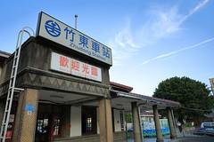 Zhudong Station (superzookeeper) Tags: formosa 5dmk4 5dmkiv canoneos5dmarkiv ef2470mmf28liiusm eos digital taiwan tw hsinchu zhudong zhudongstation railwaystation trainstation skyline sky bluesky street