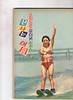 """Seoul Korea vintage Korean pin-up circa 1979 from Weekly Kyunghyang magazine - """"Exciting Summer"""" (moreska) Tags: seoul korea vintage korean magazine 1979 pinup calendargirl bikini waterski sports retro hangul graphics fonts bubblegum colors faded oldschool collectibles history publications archive museum rok asia"""