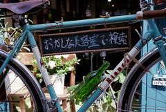 Pic0005 (exposurecontemplation.wordpress.com) Tags: shimokitazawa tokyo japan film bike nikon em 50mm afd fuji superia 400