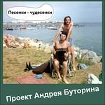 CD 2000 - Песенки-чудесенки (А.Буторин)