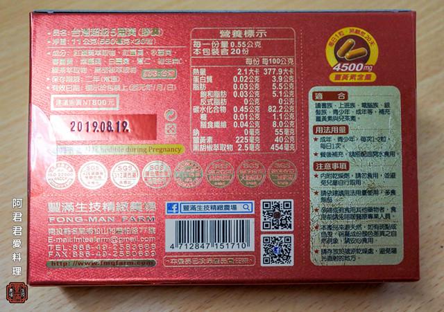 紅薑黃博士_18_台灣紅薑黃超級5薑黃膠囊超級紅薑黃膠囊紅薑黃料理超級紅薑黃-9743