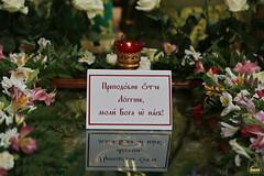 083. 25-летие Святогорской обители 24.09.2017