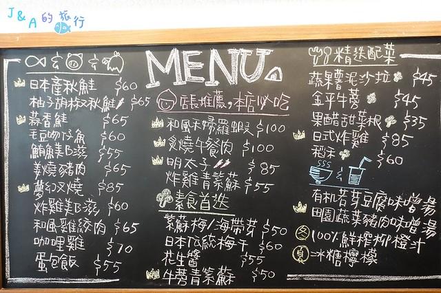 【捷運小巨蛋/南京復興】米三角日式飯糰beimaru-20種口味任你選!明太子、柚子胡椒秋鮭飯糰香氣濃郁。 おむすび @J&A的旅行