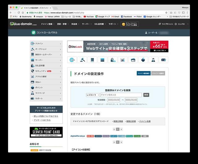 スクリーンショット 2017-10-23 22.53.33