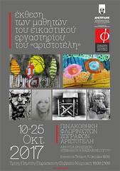 ΕΙΚΑΣΤΙΚΟ ΕΡΓΑΣΤΗΡΙ ΕΚΘΕΣΗ2017