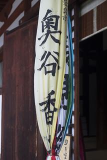 Todai-ji Nigatsudou 東大寺 二月堂