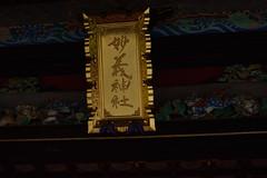 Myougi01 (SeiSATOTSU) Tags: 群馬 神社 妙義神社