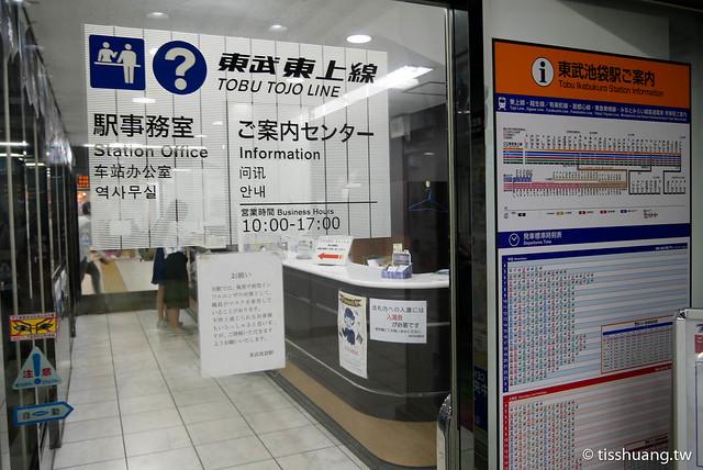 東京自由行第四天-1090671