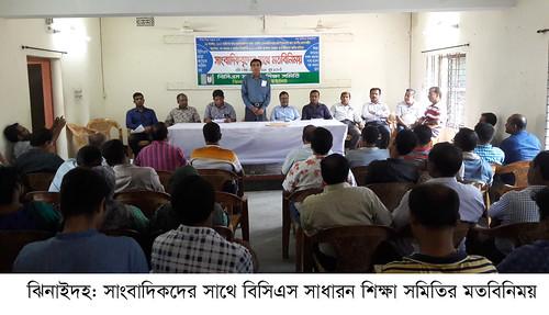 Jhenidah BCS Teacher Press Conference Photo 22-10-17