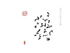 Calligraphie à la feuille de Oolong 20