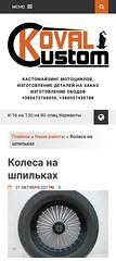 kovalcustom.com-9