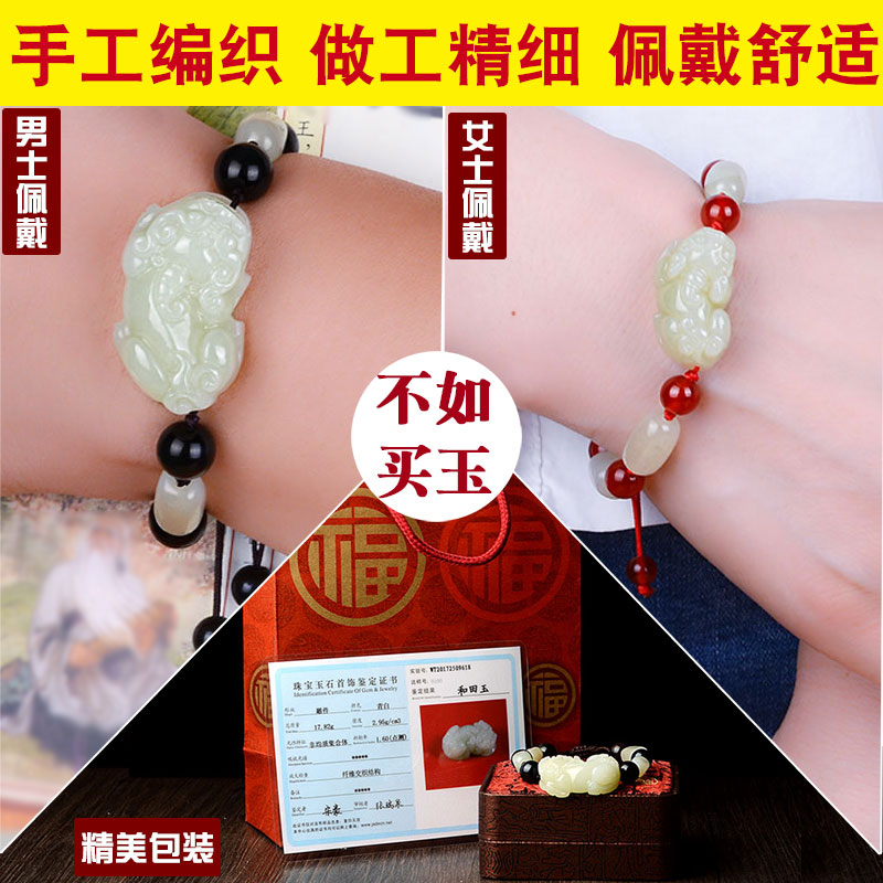 Hetian jade bracelet brave Red String Bracelet brave couple year of fate of men and women crystal jewelry