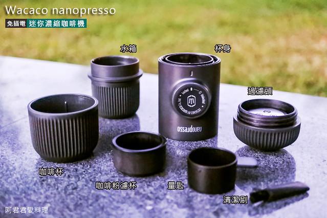 wacaco nanopresso迷你濃縮咖啡機_06_膠囊咖啡露營咖啡機-9896