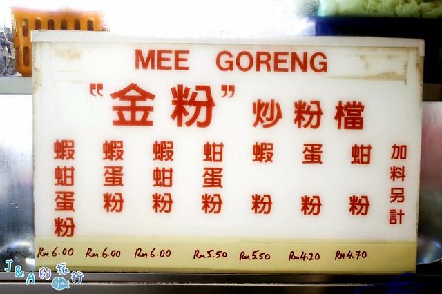 【馬來西亞/怡保美食】新聯利茶室Sin Lean Lee Restaurant-推薦Q嫩蝦蚶蛋炒粿條,小小一份當點心很適合唷! @J&A的旅行