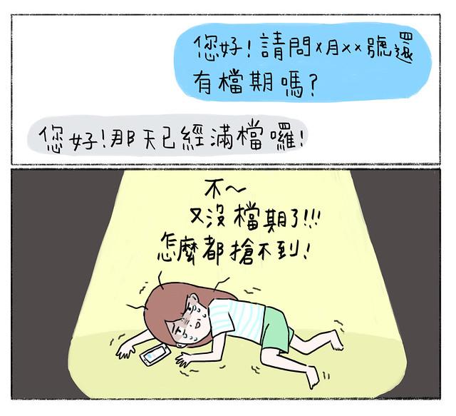 好日子文章漫畫1