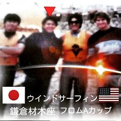 Kamkura Zaimokuza Seaside   30年以上前のウインド・サーフィング、鎌倉材木座のフロムA カップ時代の記念写真、僕は左から二番目です、古い写真を編集加工しました。  Youtube ヨリ St ポールボーンバンド  https://youtu.be/YyeGzSA_Ua8  Samba  https://youtu.be/QGN12g_iNYU  Bill Withers - Ain't No Sunshine https://youtu.be/tIdIqbv7SPo Kezia (nodasanta) Tags: instagramapp square squareformat iphoneography uploaded:by=instagram ludwig