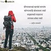 #marathi #image #own #self #mountain #respect Follow my writings on @YourQuote.in #yourquote #quote #stories #qotd #quoteoftheday #wordporn #quotestagram #wordswag #wordsofwisdom #inspirationalquotes #writeaway #thoughts #poetry #instawriters #writersofin (pradipwaghmare1) Tags: ifttt instagram marathi image own self mountain respect follow writings yourquotein yourquote quote stories qotd quoteoftheday wordporn quotestagram wordswag wordsofwisdom inspirationalquotes writeaway thoughts poetry instawriters writersofinstagram writersofig writersofindia igwriters igwritersclub httpsscontentcdninstagramcomt51288515sh008e35241269652007007766245355256207361985740800njpg httpswwwinstagramcompbccdze3bf7r