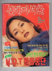 """Seoul Korea vintage issue of Sunday Seoul magazine circa 1997 with beauties and gossip - """"Shock"""" (moreska) Tags: seoul korea vintage korean magazine sunday 1990s mensmagazine 1997 calendargirl pinup beauty lookism gossip celebrities hot bands entertainment hangul graphics fonts oldschool red primarycolors retro publications socialchange nineties collectibles archive museum rok asia"""