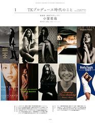安室奈美恵 画像93